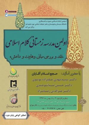 مدرسه زمستانی کلام اسلامی با موضوع «نقد و بررسی مبانی وهابیت و داعش» برگزار شد