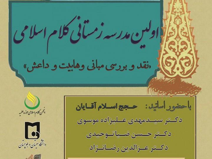 مدرسه زمستانی کلام اسلامی با موضوع نقد و بررسی مبانی وهابیت و داعش برگزار شد